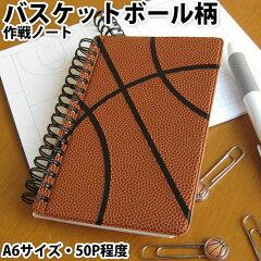 卒業記念品 卒団記念品 バスケットボール作戦盤 バスケットボールグッズ バスケ用品 バスケット...