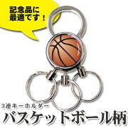 キーホルダー バスケットボール プレゼント