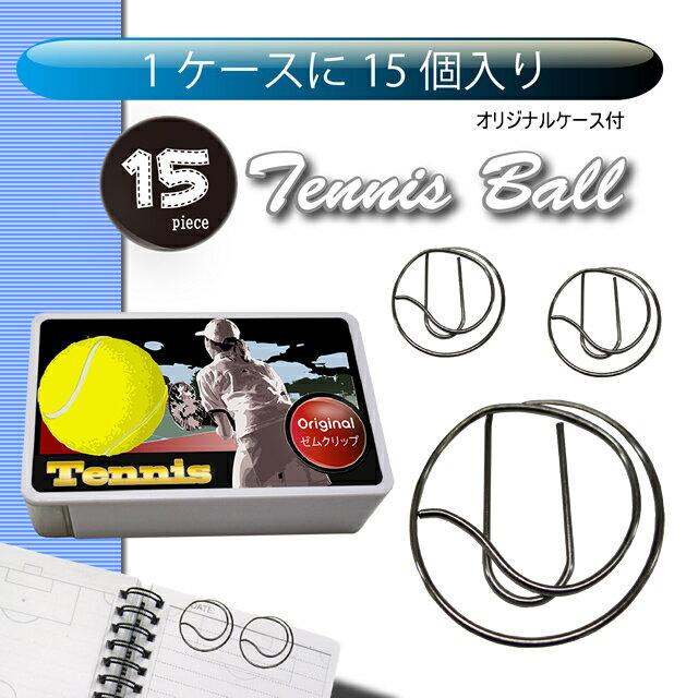 テニスボール柄ゼムクリップ 15個入り 500円
