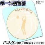 バスケ色紙Φ24cm