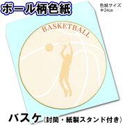 バスケットボール スタンド 寄せ書き おしゃれ デザイン プレゼント プチギフト