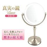 拡大鏡5倍拡大+等倍鏡+LEDライト付き真実の鏡Luxe両面Z型ブロンズ調人気No.1両面型を真鍮仕上げとジルコニアで高級感UP。シミ・しわ・たるみ・毛穴が驚くほど良く見える拡大鏡を、くるっと返せば等倍鏡でとっても便利!
