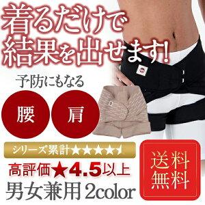 腰痛ベルト骨盤ベルトで筋肉強化!深層筋骨盤底筋を鍛える