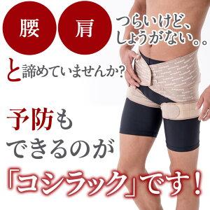 筋肉を鍛える腰痛ベルト骨盤ベルト深層筋骨盤底筋を鍛えます