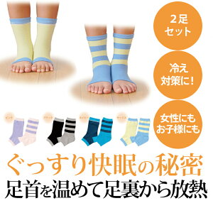 靴下で眠気を作る!おやすみくつ下お子様用もあります
