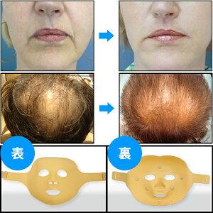 細胞への働きかけ12倍!肌力、肌代謝を引き上げる最先端美顔法ビューティマスクwing/くすみ対策ほうれい線シワしみ白髪薄毛アンチエイジング透明感毛穴引き締めフェイスマスクリフトアップしわ取りたるみうるおい小顔美肌湧命力パック
