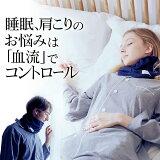 不眠や冷え症を血流でコントロール Sleepdays(スリープデイズ) リカバリー マルチウォーマー 着用するだけで血行促進して入眠とリカバリー力を高める /肩こり/ネックウォーマー/リカバリーウェア/レディース メンズ フリーサイズ