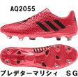 adidas(アディダス) ラグビースパイク プレデターマリシィ SG AQ2055 【支店在庫(H)】