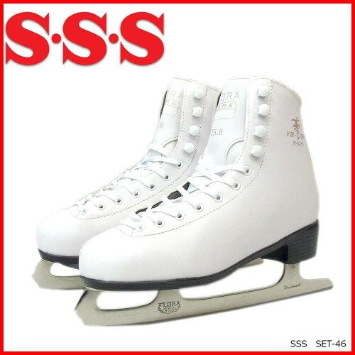SSS(サンエス) フローラ SET-46 FH-1200 フィギュアスケート靴(UP_SK)