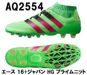 エース 16+-ジャパン HG プライムニット AQ2554