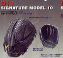 【先行発売!】2010秋モデル☆最新モデル!【20%OFF】NIKE(ナイキ) 一般軟式用グラブ ダルビ...