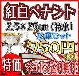 ◆ペナント◆【トロフィー】用:【優勝カップ】用紅白ペナント 2.5cm−25cm(10本セット)【1本あたり75円】