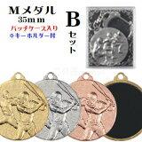 【メダル】35mmπ:Bセット★文字代無料★★種目が選べます★