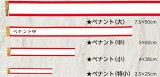 ◆ペナント◆【トロフィー】【優勝カップ】紅白ペナント5cm−60cm【1000円(税抜)以上ご購入でメール便送料無料】