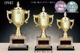 優勝カップ(CP167B:樹脂製)21.5cm★文字代無料★★安価・プラカップ人気No.1★