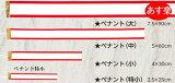◆ペナント◆【トロフィー】【優勝カップ】用紅白ペナント 2.5cm−25cmこの道一筋のトロフィー屋さんが誇る業界初!あす楽対応ペナント♪宅配便発送!