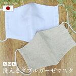 日本製ダブルガーゼマスク【送料無料】国産洗える手作りマスク綿100%コットン生地布マスク白無地キッズサイズレディースサイズ大人サイズ大きいサイズ子ども用