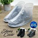 レインシューズカバー 防水 雨具 レインブーツ 長靴 雨靴 ...