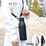 水筒サーモボトル【ショルダーサーモステンレスボトル】ストラップ付きコンパクトすいとう魔法瓶MOTTERUモッテル【Propela】プロペラ楽天市場店