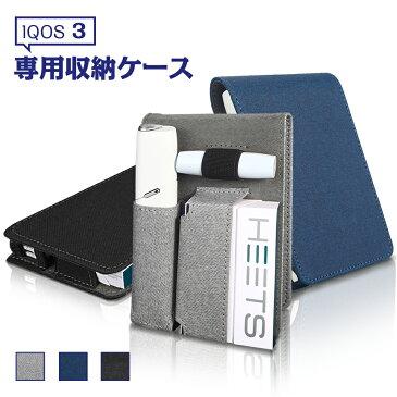 アイコス3 ケース iQOS3 専用ケース コンパクトケース アイコス3カバー セット収納 アイコス スリー タバコ たばこ 煙草 禁煙 喫煙 電子タバコ シンプル メンズ レディース 最新 ギフト