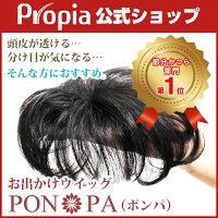 レディースウイッグpon-pa(ポンパ)