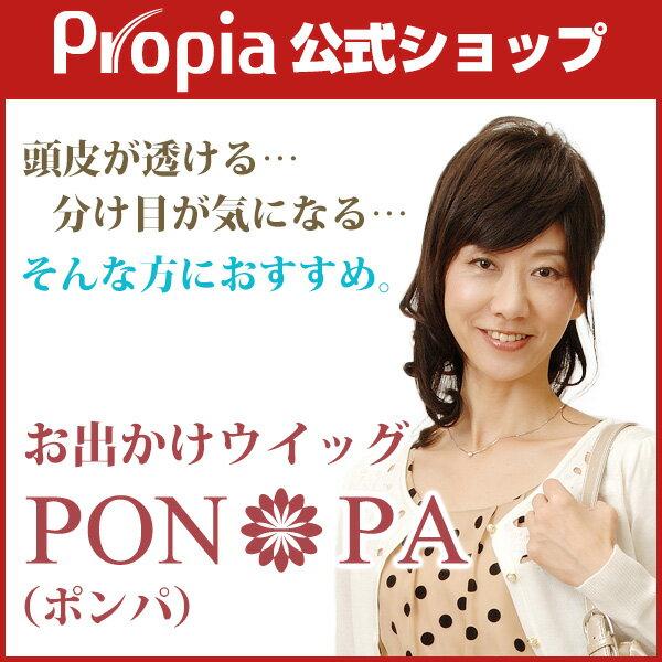 お出かけウイッグ「pon-pa(ポンパ)」