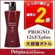 【送料無料】プログノ126EXplusシャンプー大容量ボトル400ml