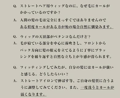 pon-pa(ポンパ)LONGのよくある質問2