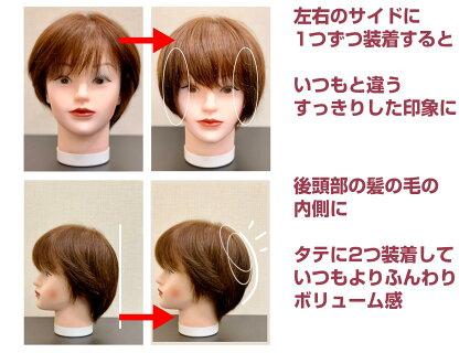 「PetitPON-PA(プチポンパ)」でサイドのヘアーアレンジをして小顔効果