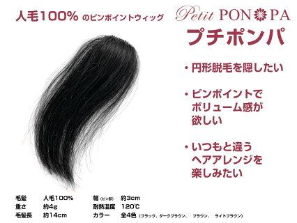 「PetitPON-PA(プチポンパ)」は人毛100%。ヘアアレンジやボリュームアップなど使い方は自由です。