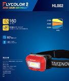 TAKENOW HL002【充電式】Colour MatchLED HEAD LightカラーマッチLEDヘッドライト
