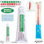 歯みがき プロポデンタル 歯槽膿漏 歯磨き粉