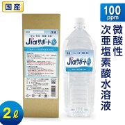 ジアサポート100微酸性次亜塩素酸水濃度100ppm大容量2Lノンアルコール除菌消臭剤ウイルス対策日本製