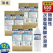 ジアサポートプロ500微酸性次亜塩素酸水濃度500ppm大容量12L(2L×6本)ノンアルコール除菌消臭剤業務用ウイルス対策日本製