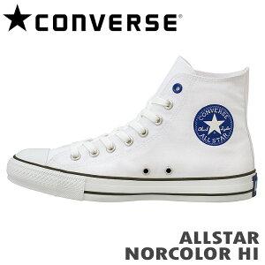 【送料無料】CONVERSE(コンバース)ALLSTAR NORCOLOR HIオールスターノルカラーハイカットホワイト/ブルー【YDKG】【smtb-kd】【RCP】