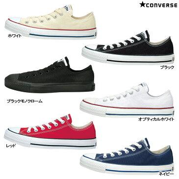コンバース キャンバスオールスターローカット キャンバス スニーカー PSsale【ラッキーシール対応】