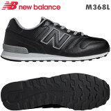 NBニューバランス スニーカー M368L ブラック BL 靴幅:2E クラシックライフスタイル PSsale