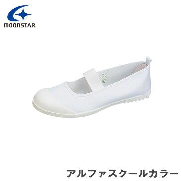 ムーンスター 学校指定 上履き スニーカー アルファスクールカラー ホワイト 23.0cm〜28.0cm 上履き 靴幅:2E 学校入学準備