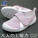 日本製 ムーンスター スニーカー 介護&医療シューズ MS大人の上履き02 ラベンダー 靴幅:2E 大きめの作りです