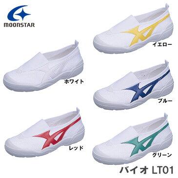 ムーンスター 上履き バイオ LT01 20.0〜30.0cm ホワイト、レッド、イエロー、ブルー、グリーン 入学準備