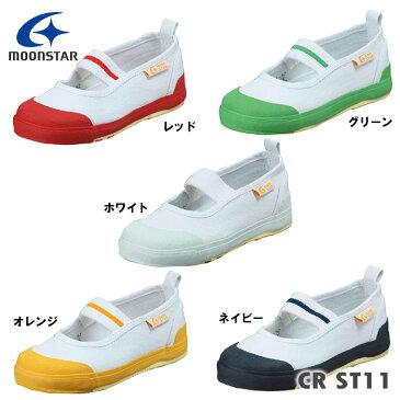 ムーンスター スニーカー キャロット CR ST11 ホワイト、レッド、ネイビー、オレンジ、グリーン 14.0〜19.5cm 上履き 靴幅:2E 入学準備