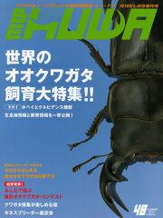 BE-KUWA48ビー・クワ夏号【ビークワ】