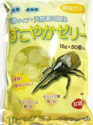 昆虫ゼリー KBファーム製すこやかゼリー16g50個入「あす楽対応」
