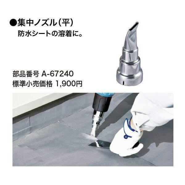 (代引不可)マキタヒートガン(HG6031VK)用集中ノズル(平)A-67240(A)