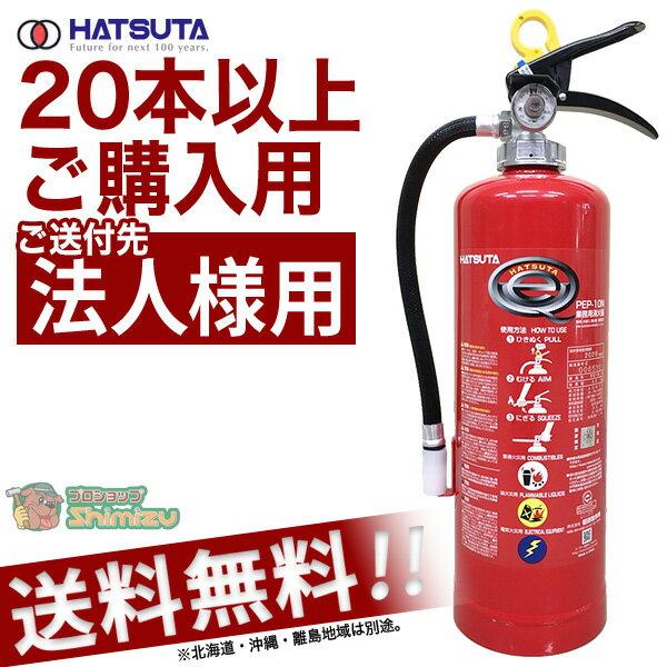 防災関連グッズ, 消火器 (20())2020 () ()(ABC)10 PEP-10N
