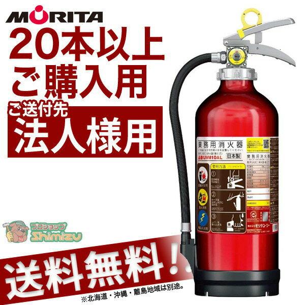 防災関連グッズ, 消火器 (20())UVM10AL 2020 ABC10