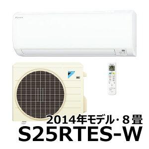 【送料無料・代引不可】ダイキン ルームエアコン S25RTES-W 2014年モデルEシリーズ(8畳向け)