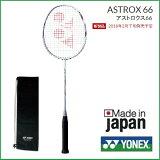 [テニス・バドミントン専門店プロショップヤマノ]YONEXヨネックスバドミントンラケットアストロクス66ASTROX66AX662018年2月下旬発売予定