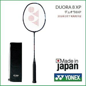 デュオラ8XP DUO8XP