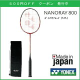 送料無料YONEXヨネックスバドミントンラケットナノレイ800NANORAY800NR80025%OFF2018年6月下旬発売新デザインポインセチアレッド(575)